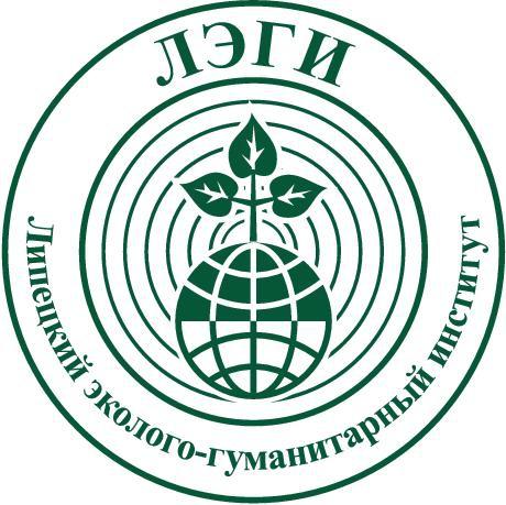 Липецкий эколого-гуманитарный институт